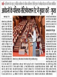 RTS Review District Panipat
