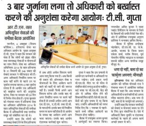 RTS Review District Narnaul