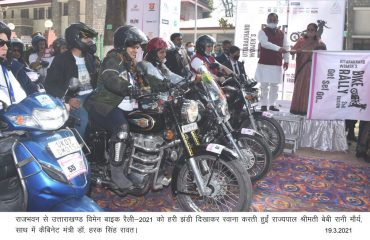 Governor flagged off the Women Bike Rally
