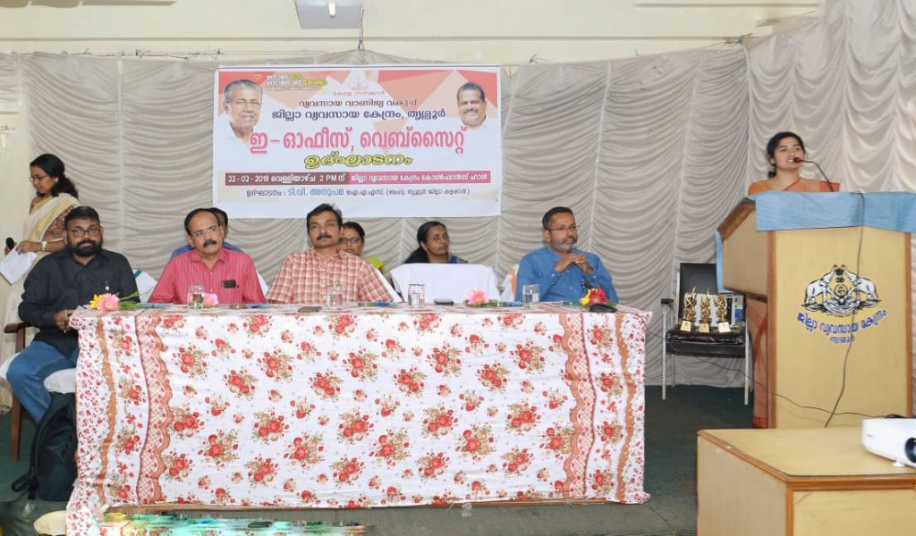 eOffice inauguration at District Industries Centre Thrissur