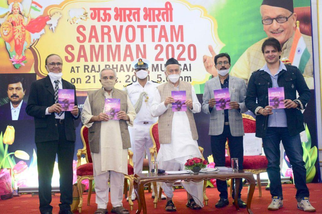 21.12.2020 : राज्यपालांच्या हस्ते गऊ भारत भारती सन्मान